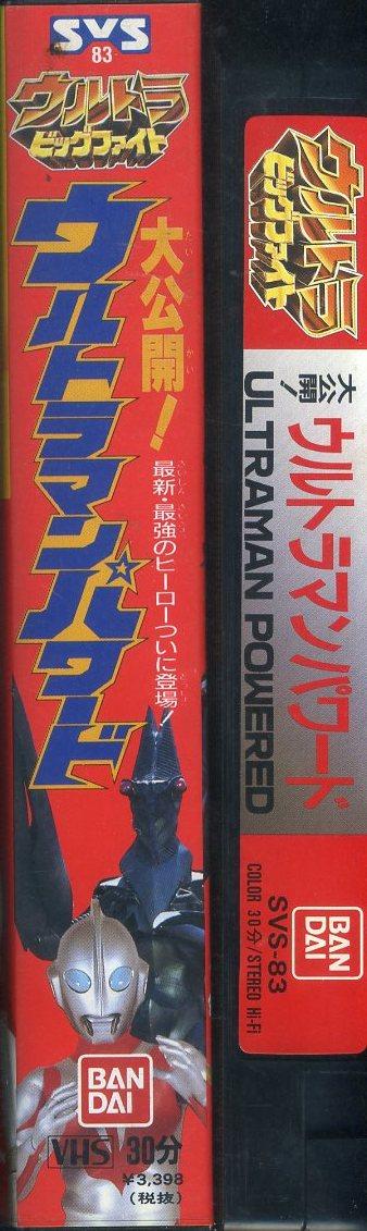 即決〈同梱歓迎〉VHS ウルトラビッグファイト 大公開!ウルトラマンパワード バンダイ 特撮 ビデオ◎その他多数出品中∞634_画像3