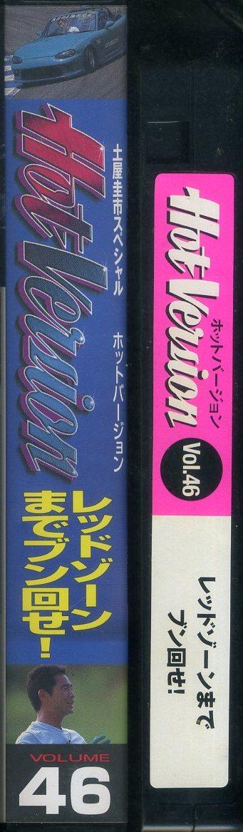 即決〈同梱歓迎〉VHS ホットバージョン46 土屋圭市 レッドゾーンまでぶん回せ! 車 自動車 乗り物 ビデオ◎その他多数出品中∞375_画像3
