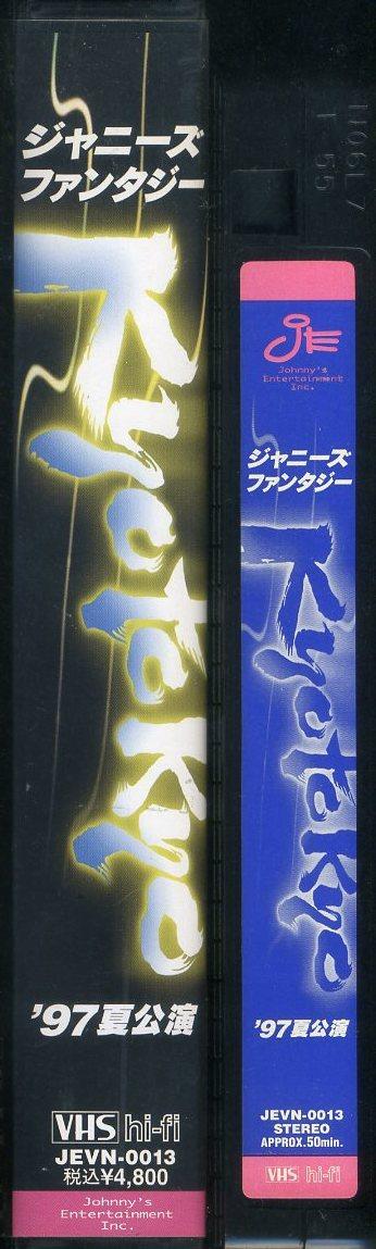 即決〈同梱歓迎〉VHS 付属品完品 ジャニーズ・ファンタジー KYO TO KYO 97夏公演 ビデオ◎その他多数出品中∞704_画像3