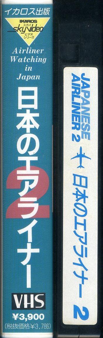 即決〈同梱歓迎〉VHS 日本のエアライナー2 イカロス出版 飛行機 航空機 乗り物 ビデオ◎その他多数出品中∞711_画像3