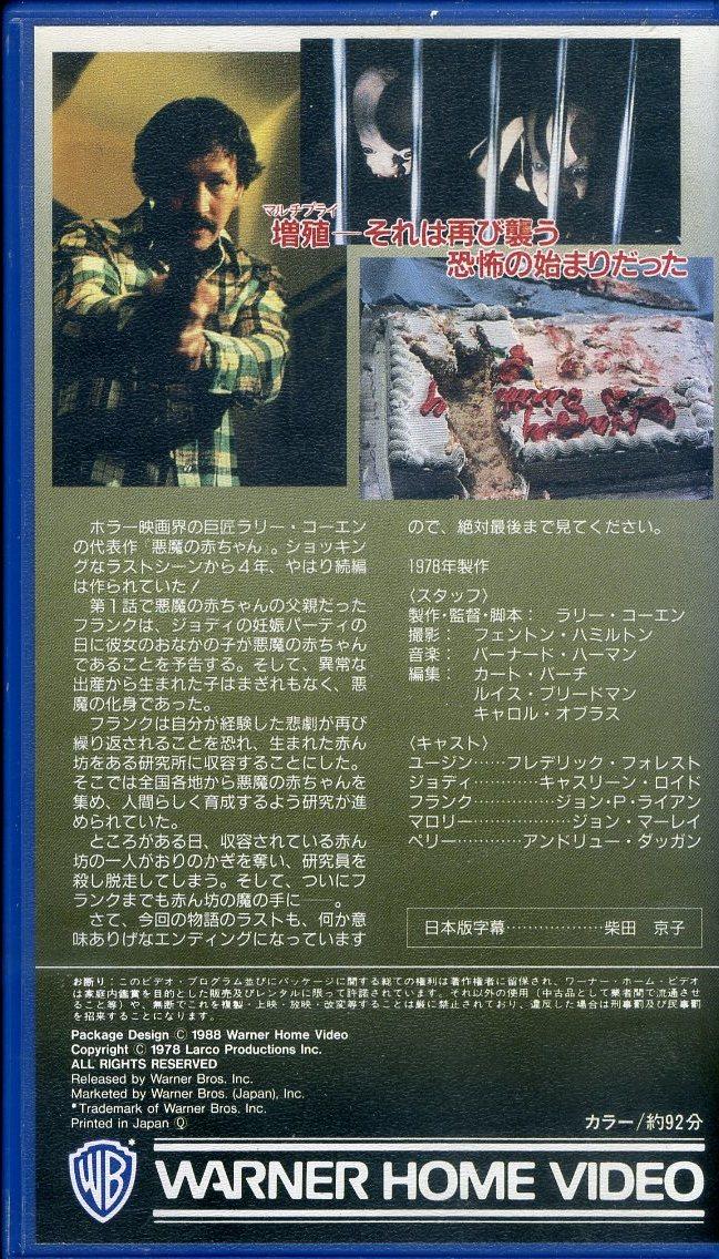 即決〈同梱歓迎〉VHS 悪魔の赤ちゃん 字幕スーパー 映画 ビデオ◎その他多数出品中∞374_画像2