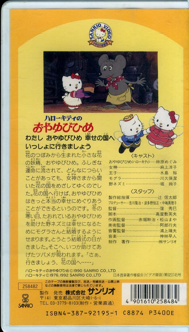 即決〈同梱歓迎〉VHS ハローキティのおやゆびひめ サンリオ 昔ばなし ビデオ◎その他多数出品中∞684_画像3