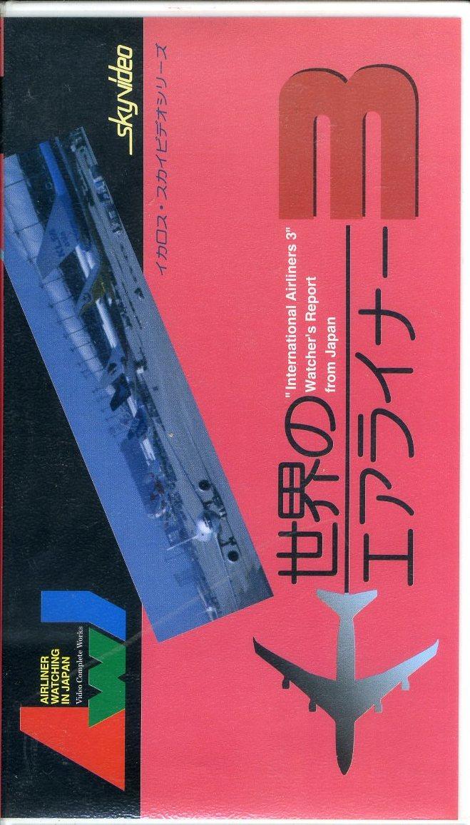 即決〈同梱歓迎〉VHS 世界のエアライナー3 イカロス出版 飛行機 航空機 乗り物 ビデオ◎その他多数出品中∞704_画像1