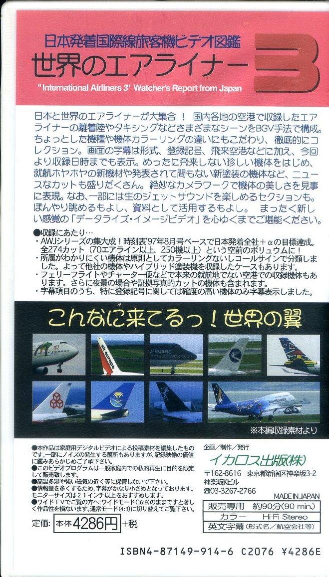 即決〈同梱歓迎〉VHS 世界のエアライナー3 イカロス出版 飛行機 航空機 乗り物 ビデオ◎その他多数出品中∞704_画像2