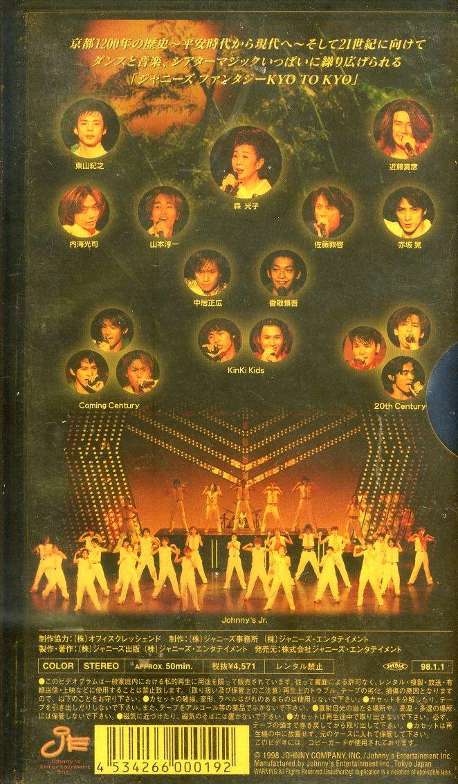 即決〈同梱歓迎〉VHS 付属品完品 ジャニーズ・ファンタジー KYO TO KYO 97夏公演 ビデオ◎その他多数出品中∞704_画像5
