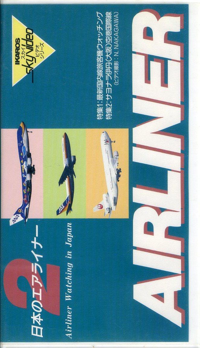 即決〈同梱歓迎〉VHS 日本のエアライナー2 イカロス出版 飛行機 航空機 乗り物 ビデオ◎その他多数出品中∞711_画像1