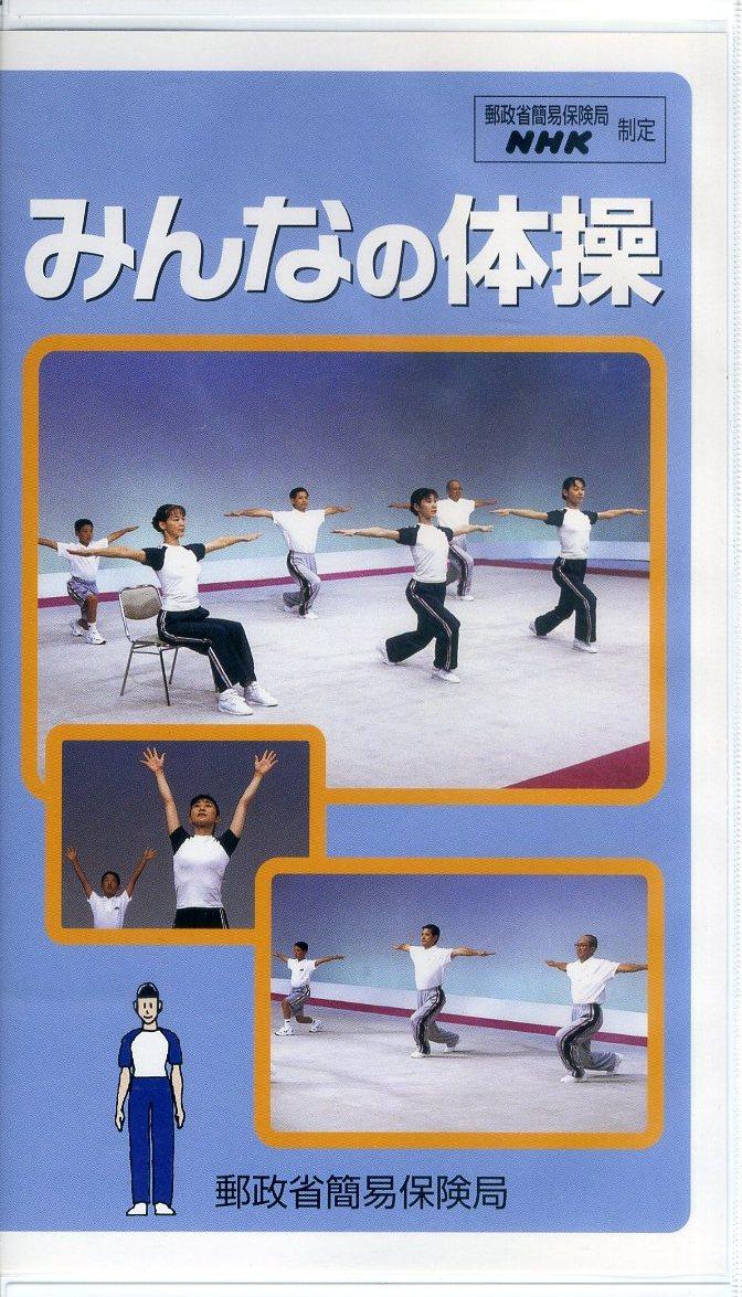 即決〈同梱歓迎〉VHS 非売品 みんなの体操 NHK・郵政省簡易保険局 冊子付 ビデオ◎その他多数出品中∞364_画像1