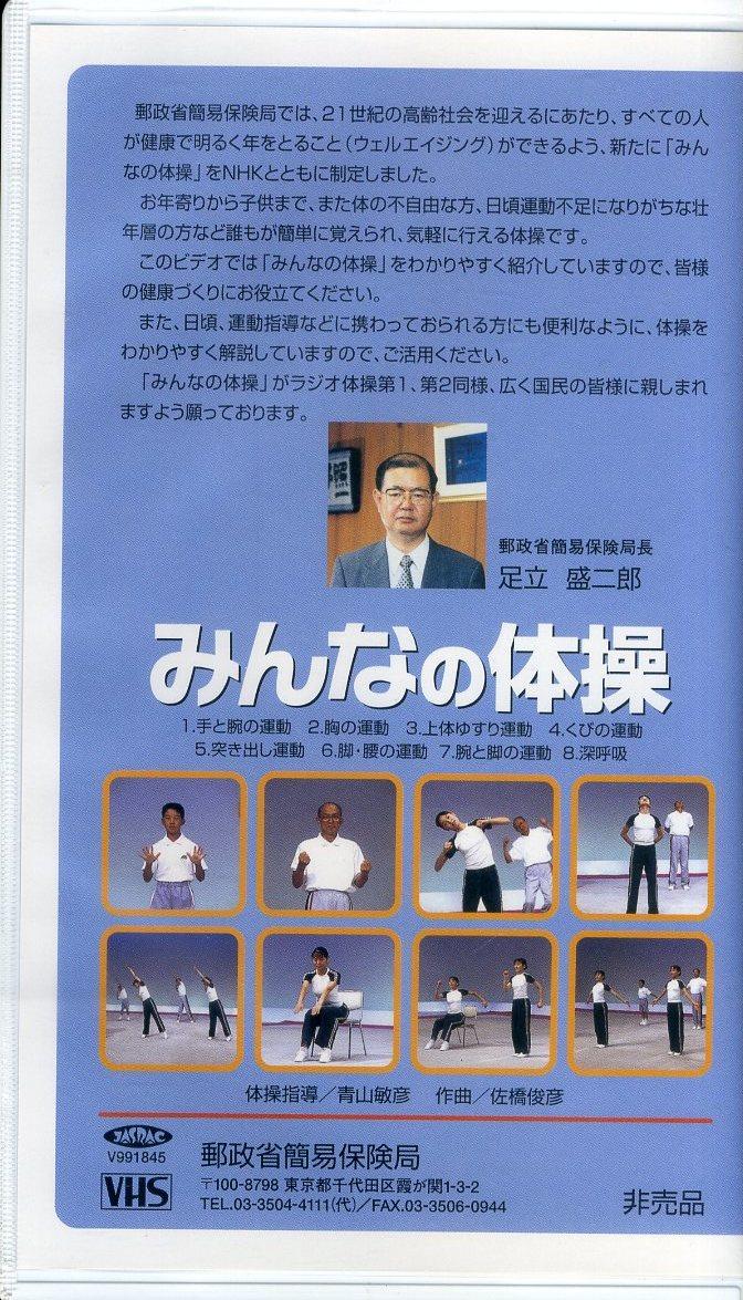 即決〈同梱歓迎〉VHS 非売品 みんなの体操 NHK・郵政省簡易保険局 冊子付 ビデオ◎その他多数出品中∞364_画像2