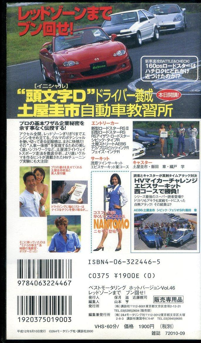 即決〈同梱歓迎〉VHS ホットバージョン46 土屋圭市 レッドゾーンまでぶん回せ! 車 自動車 乗り物 ビデオ◎その他多数出品中∞375_画像2