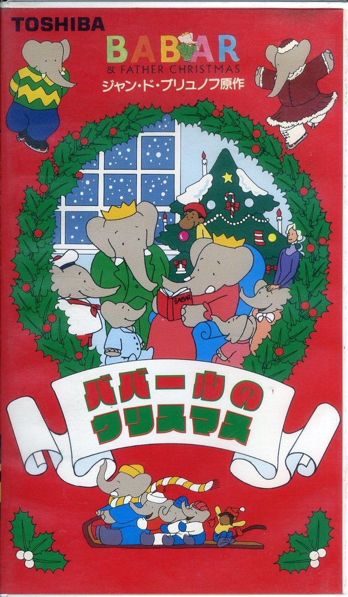 即決〈同梱歓迎〉VHS ババールのクリスマス 東芝映像ソフト株式会社 アニメ ビデオ◎その他多数出品中∞362_画像1