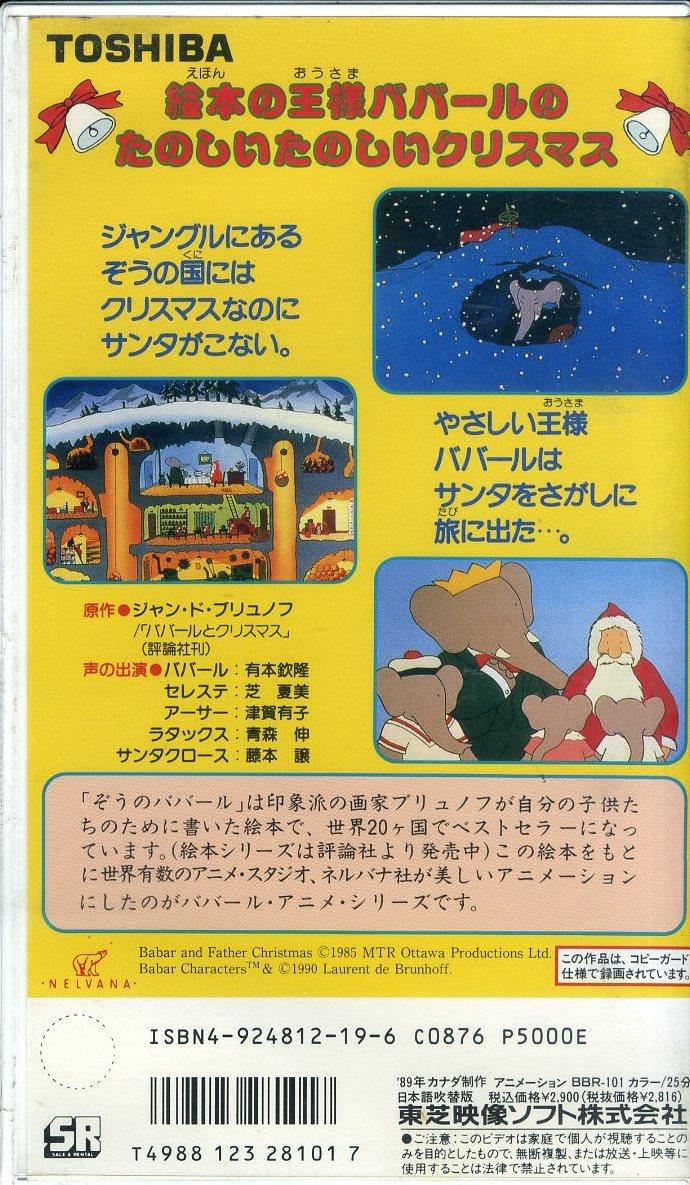 即決〈同梱歓迎〉VHS ババールのクリスマス 東芝映像ソフト株式会社 アニメ ビデオ◎その他多数出品中∞362_画像2
