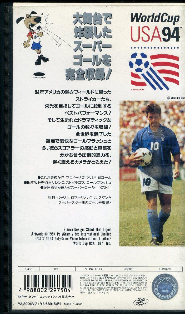 即決〈同梱歓迎〉VHS ワールドカップUSA'94~THE GO サッカー スポーツ ビデオ◎その他多数出品中∞704_画像2