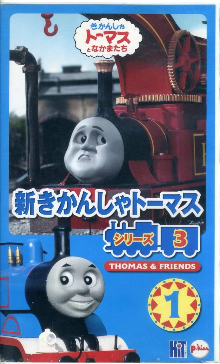 即決〈同梱歓迎〉VHS 新きかんしゃトーマス シリーズ3(1) ビデオ◎その他多数出品中∞350_画像1