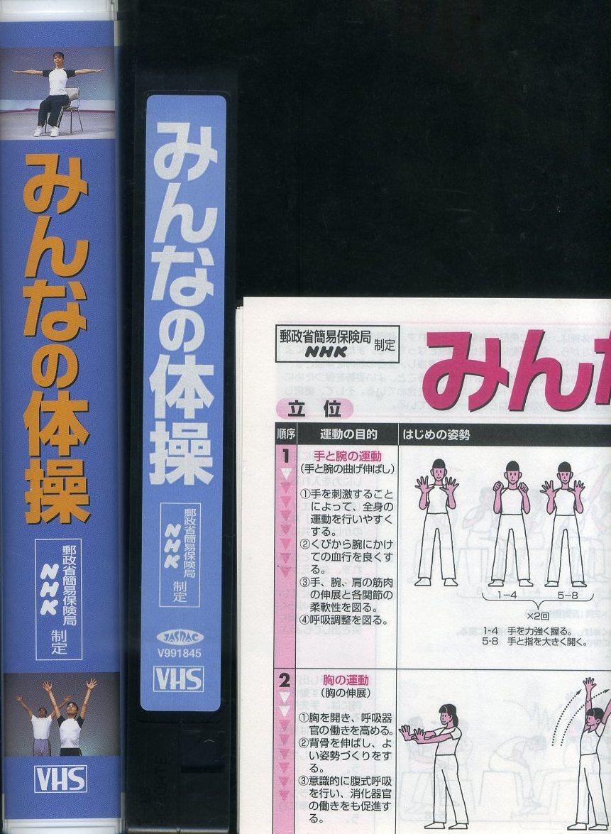 即決〈同梱歓迎〉VHS 非売品 みんなの体操 NHK・郵政省簡易保険局 冊子付 ビデオ◎その他多数出品中∞364_画像3