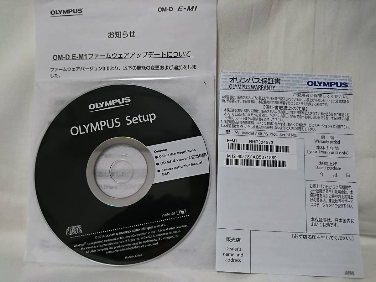 美品!おまけ多数!OLYMPUS OM-D E-M1 12-40mm F2.8 PRO レンズキット OLYMPUS デジタル一眼レフ_画像9