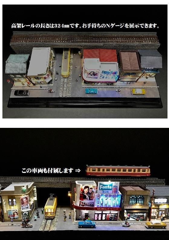 1/150ジオラマ 横幅355㎜ワイドタイプ 「昭和の一コマ」 LEDライトアップ クリアケース付_画像9