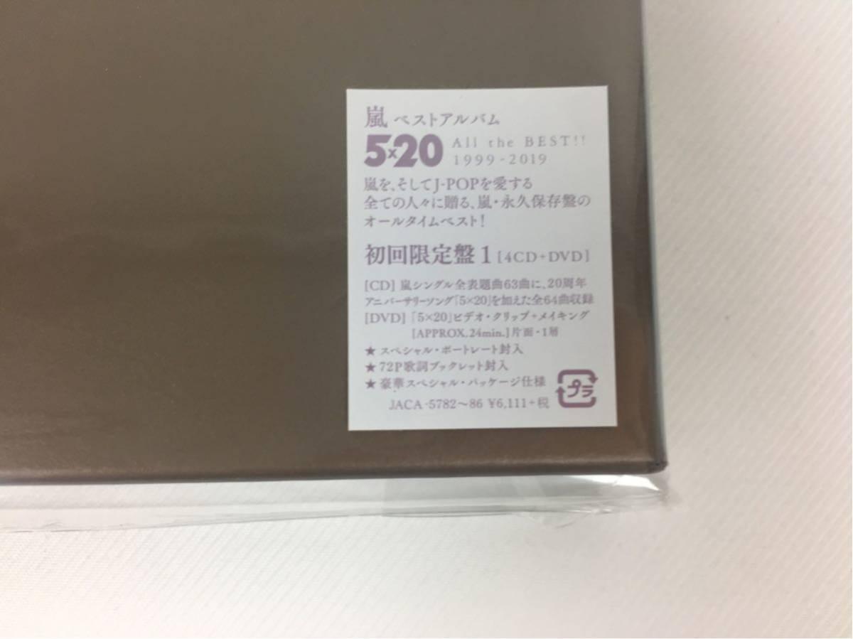 嵐 ARASHI ベストアルバム 5×20 All the BEST 1999 - 2019 初回限定盤 新品!!!_画像5