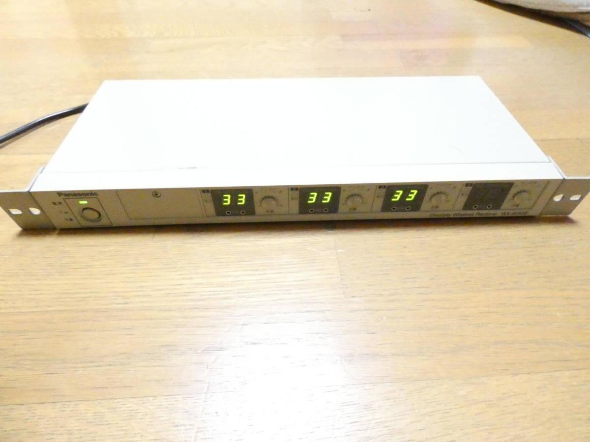 PANASONIC パナソニック WX-4040B PLLワイヤレス受信機 美品 本土は送料無料 3チャンネル使用可能