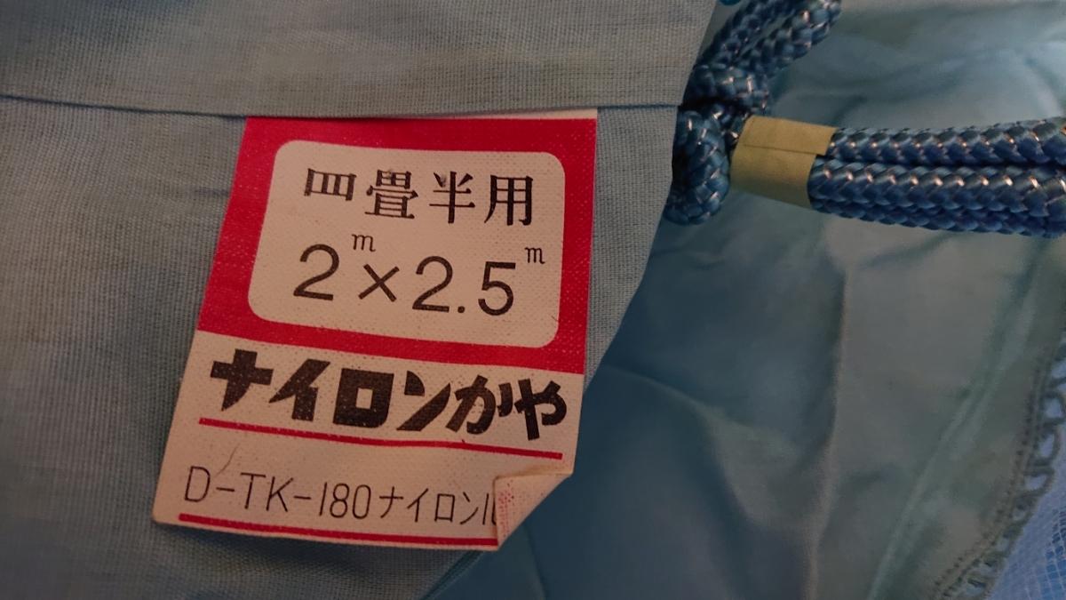 蚊帳 カヤ ナイロン製