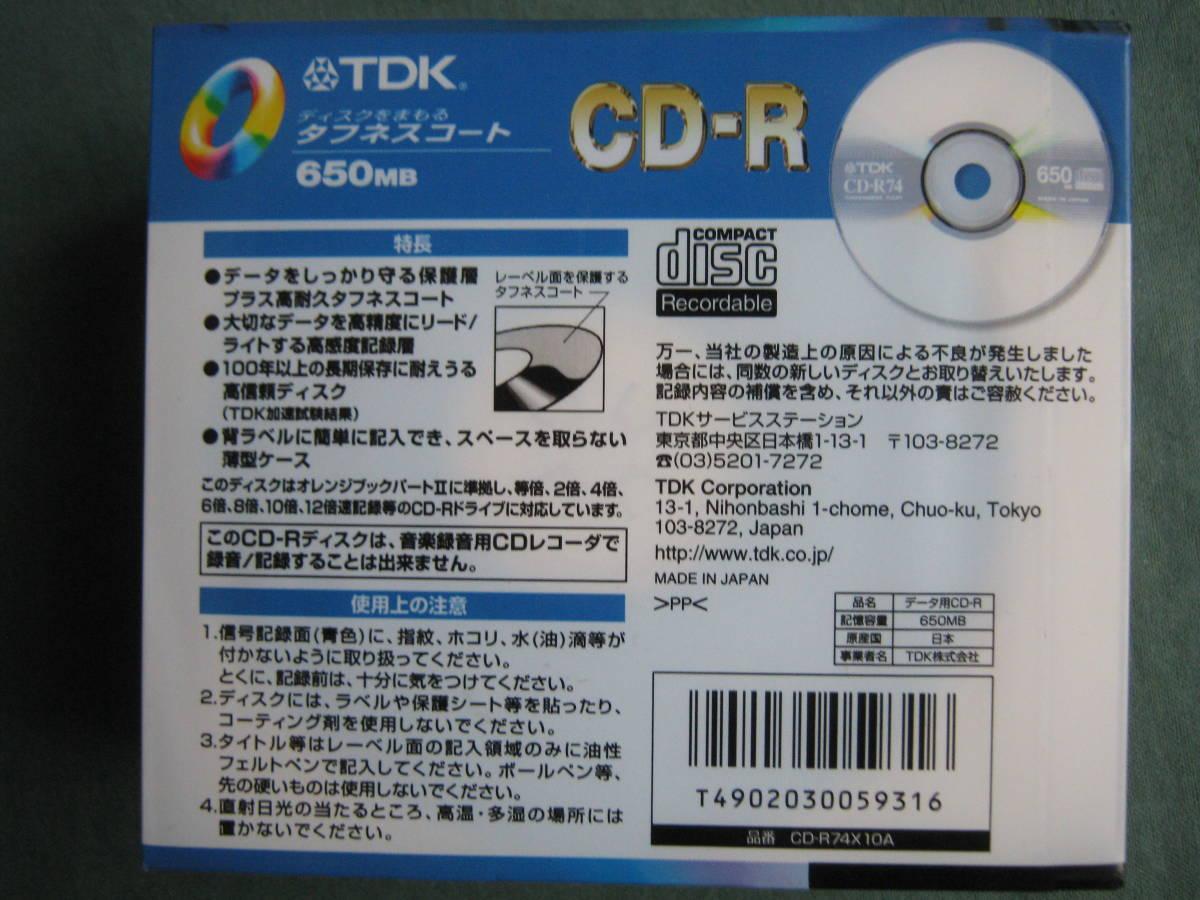 TDK CD-R 650MB CD-R74X10A 未開封品_画像3