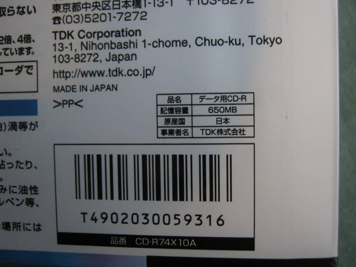 TDK CD-R 650MB CD-R74X10A 未開封品_画像5