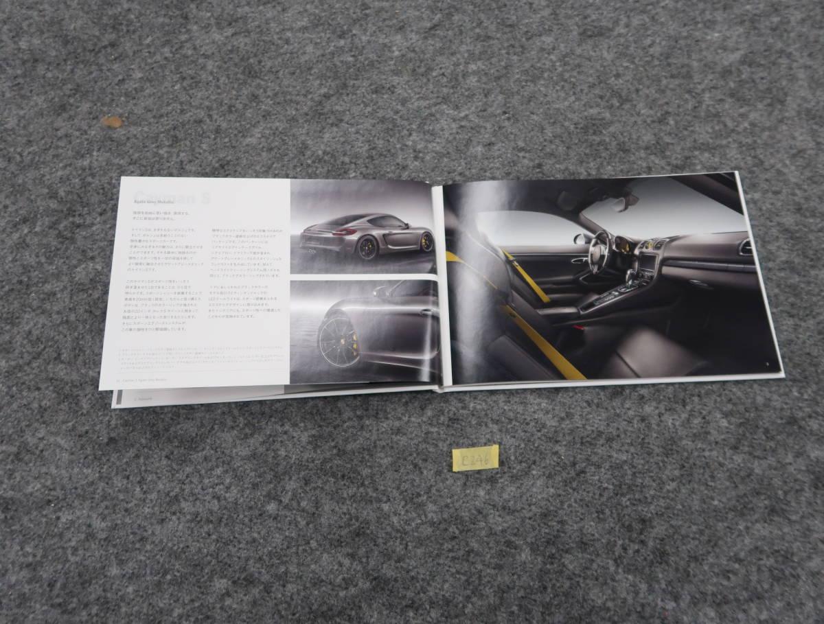 ポルシェ ケイマン カタログ 2014年 50ページ C246 送料360円_画像4