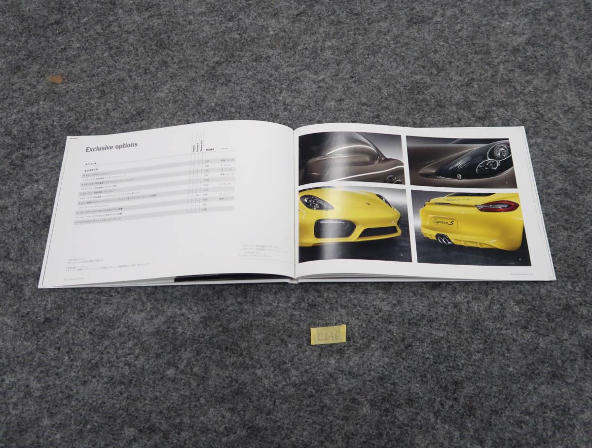 ポルシェ ケイマン カタログ 2014年 50ページ C246 送料360円_画像6
