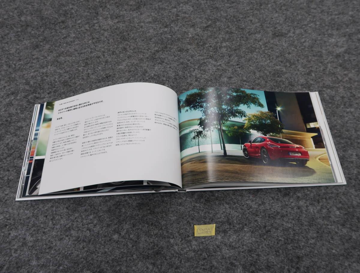 ポルシェ ケイマン カタログ 918 121ページ 2014年 送料360円 C254_画像7