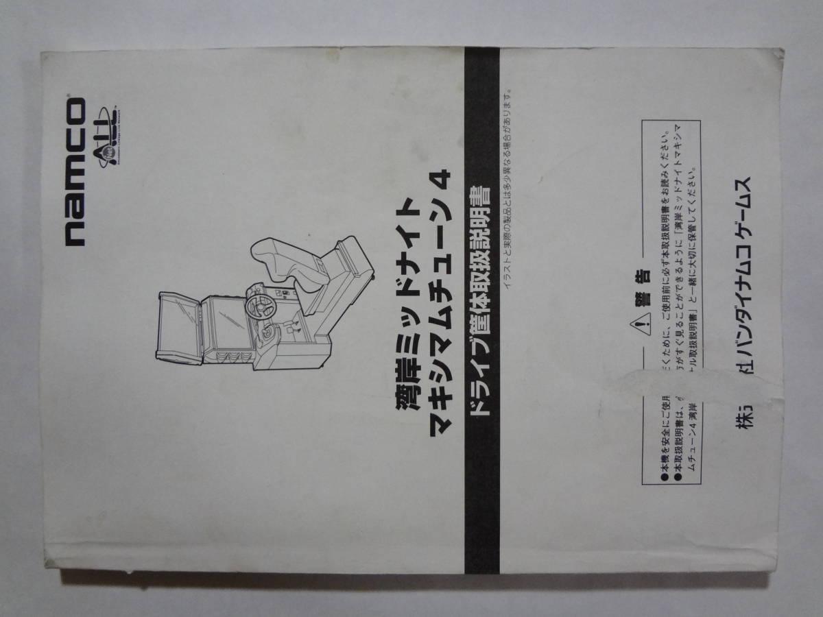 ナムコ 湾岸ミッドナイト マキシマムチューン4 取扱説明書セット2冊_画像5