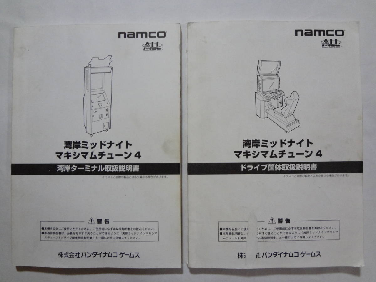 ナムコ 湾岸ミッドナイト マキシマムチューン4 取扱説明書セット2冊