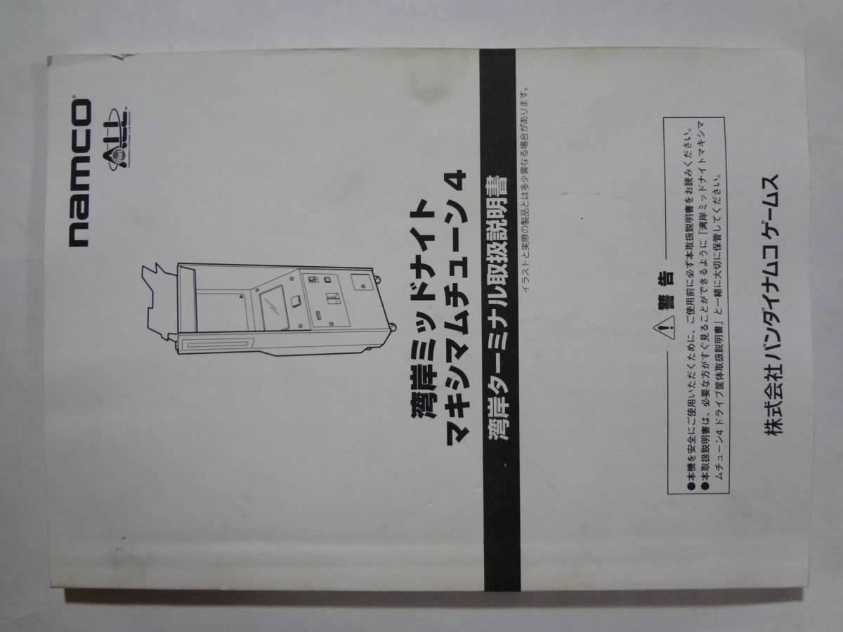 ナムコ 湾岸ミッドナイト マキシマムチューン4 取扱説明書セット2冊_画像2