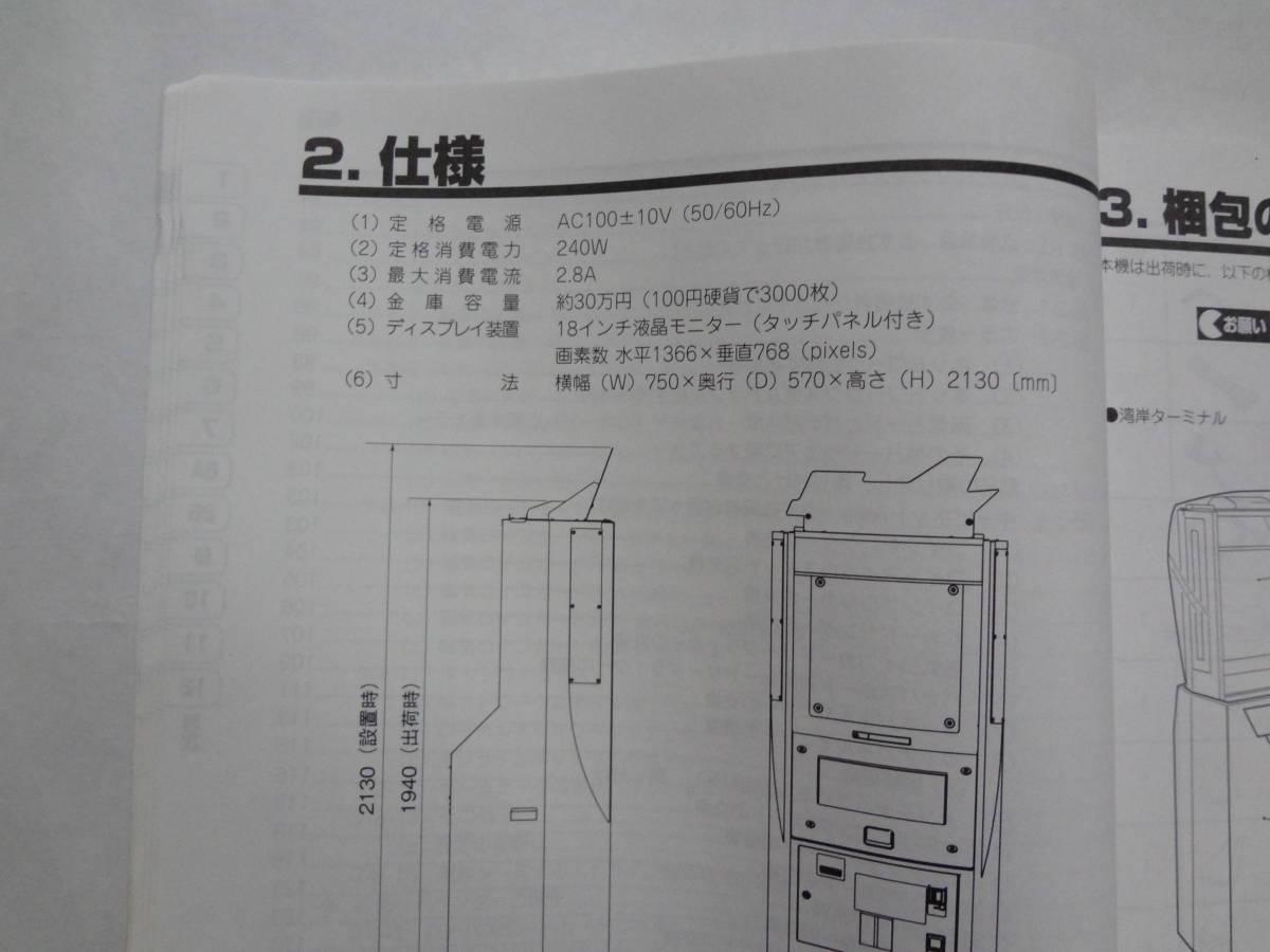 ナムコ 湾岸ミッドナイト マキシマムチューン4 取扱説明書セット2冊_画像4