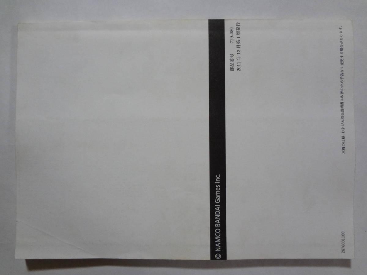 ナムコ 湾岸ミッドナイト マキシマムチューン4 取扱説明書セット2冊_画像3