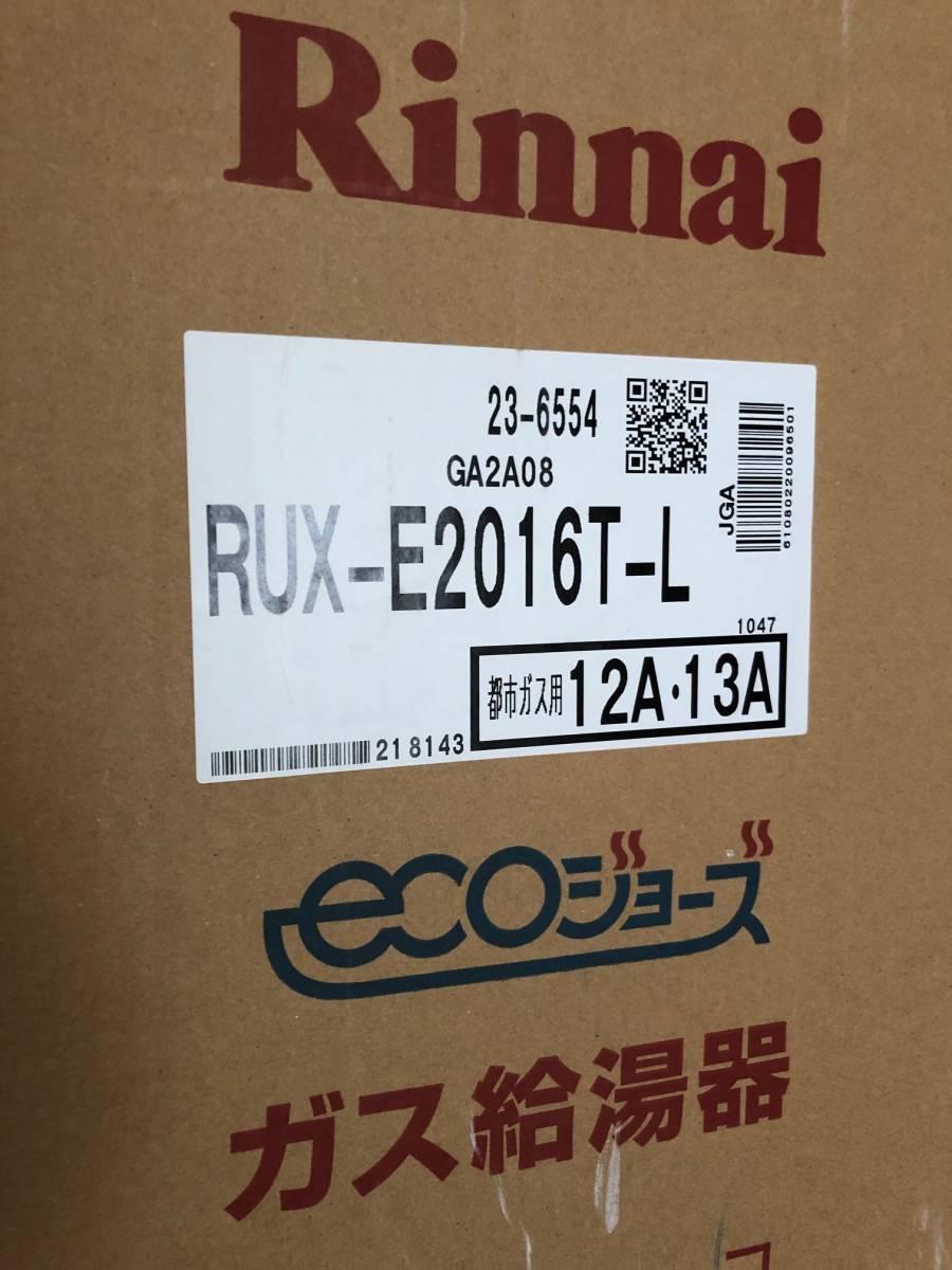 リンナイ 給湯器 RUX-E2016T-L 20号 エコジョーズ 都市ガス用