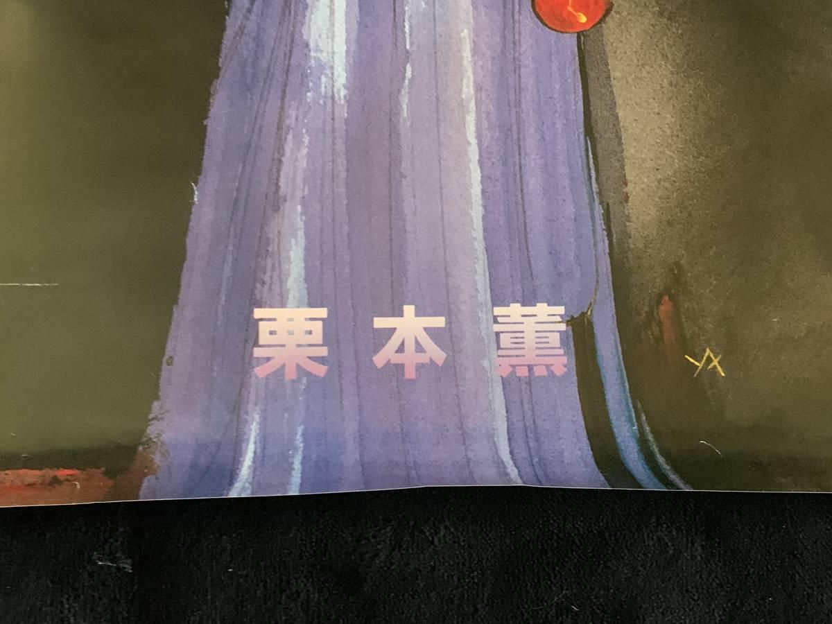 ◆レトロ◆ 当時物 天野喜孝 栗本薫 魔界水滸伝 ポスター 現状渡し_画像2