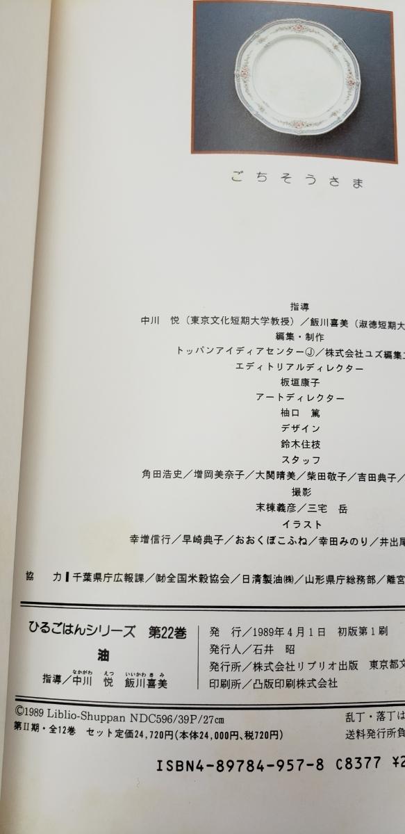 おひるごはんシリーズ 油 1989 リブリオ出版【管理番号iKecp本】訳あり_画像2