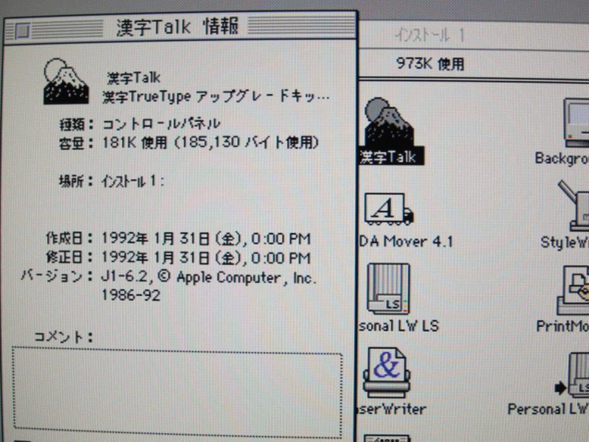 漢字TrueType アップグレードキット 漢字TALK6.0.7用_画像7