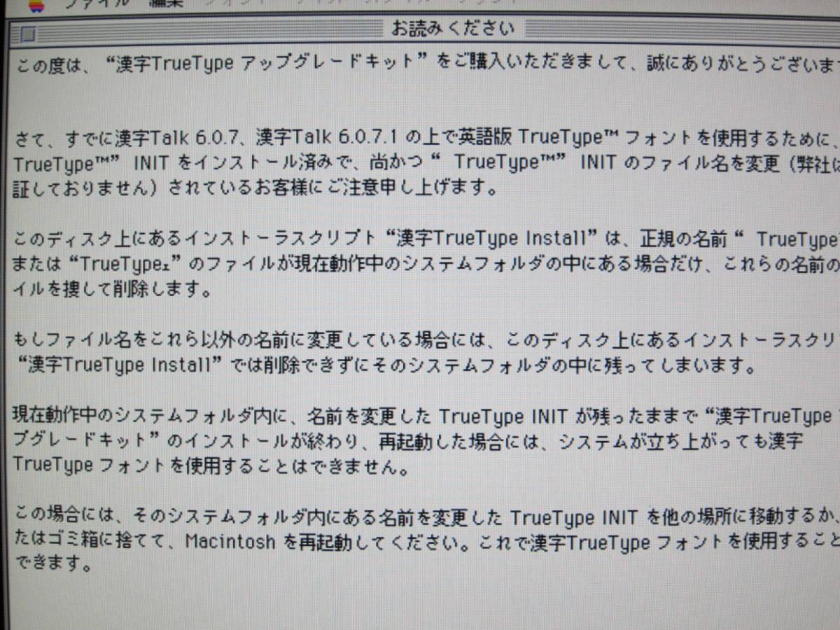 漢字TrueType アップグレードキット 漢字TALK6.0.7用_画像8