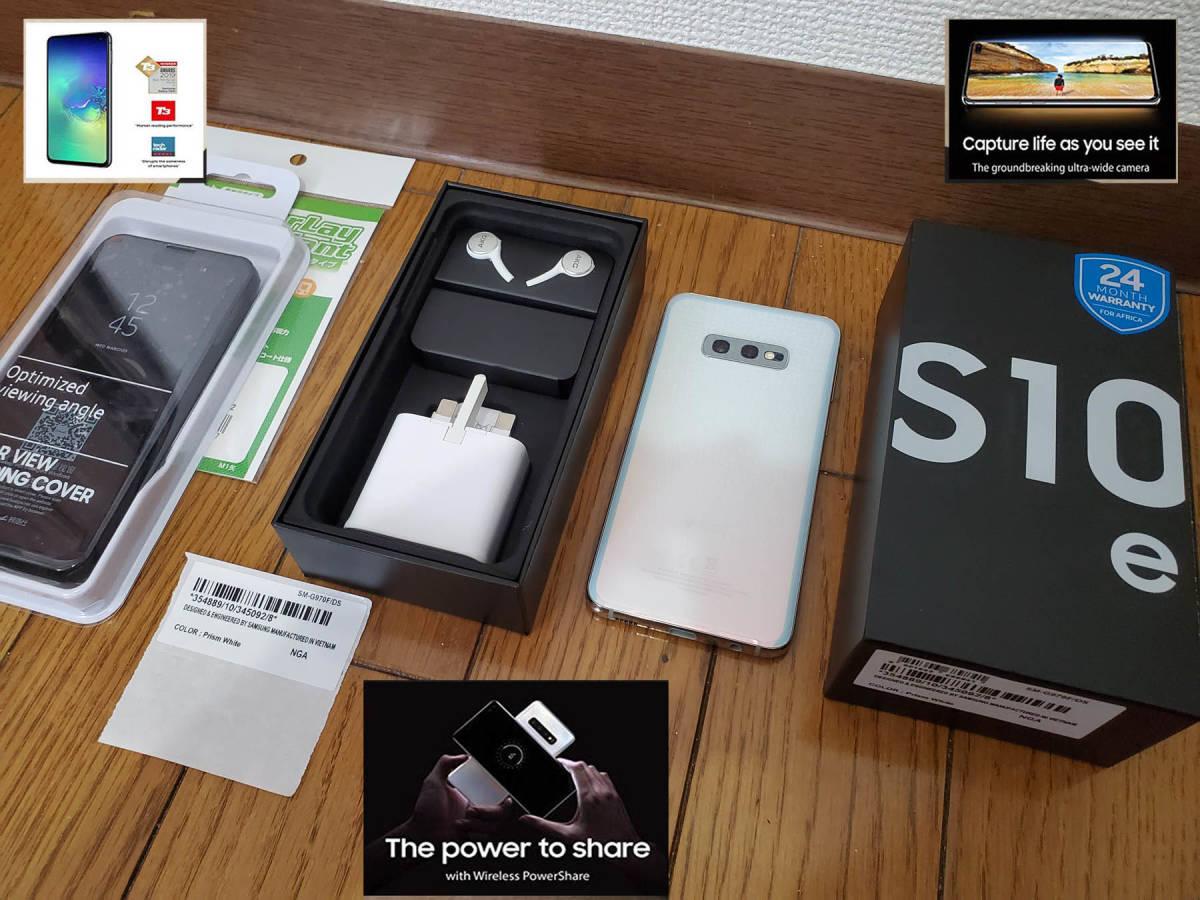 100円売切■新品一括購入2日使用■Samsung Galaxy S10e Pホワイト SM-G970F/DS (F UNLOCKED シムフリー) 6GB 128GB Dual ■並行輸入