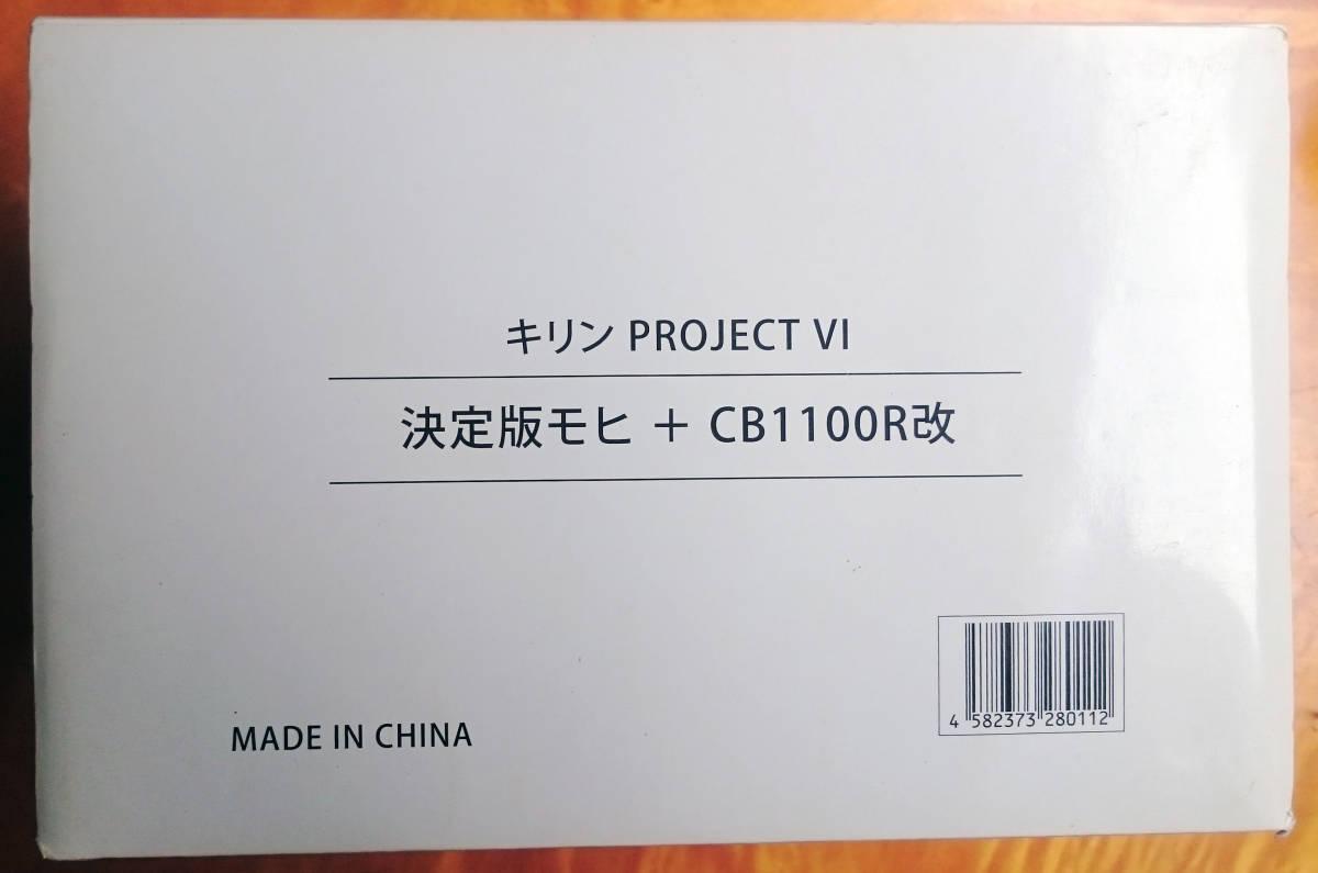 キリン モヒ + CB1100R改 バイク フィギュア 漫画 東本昌平_画像4