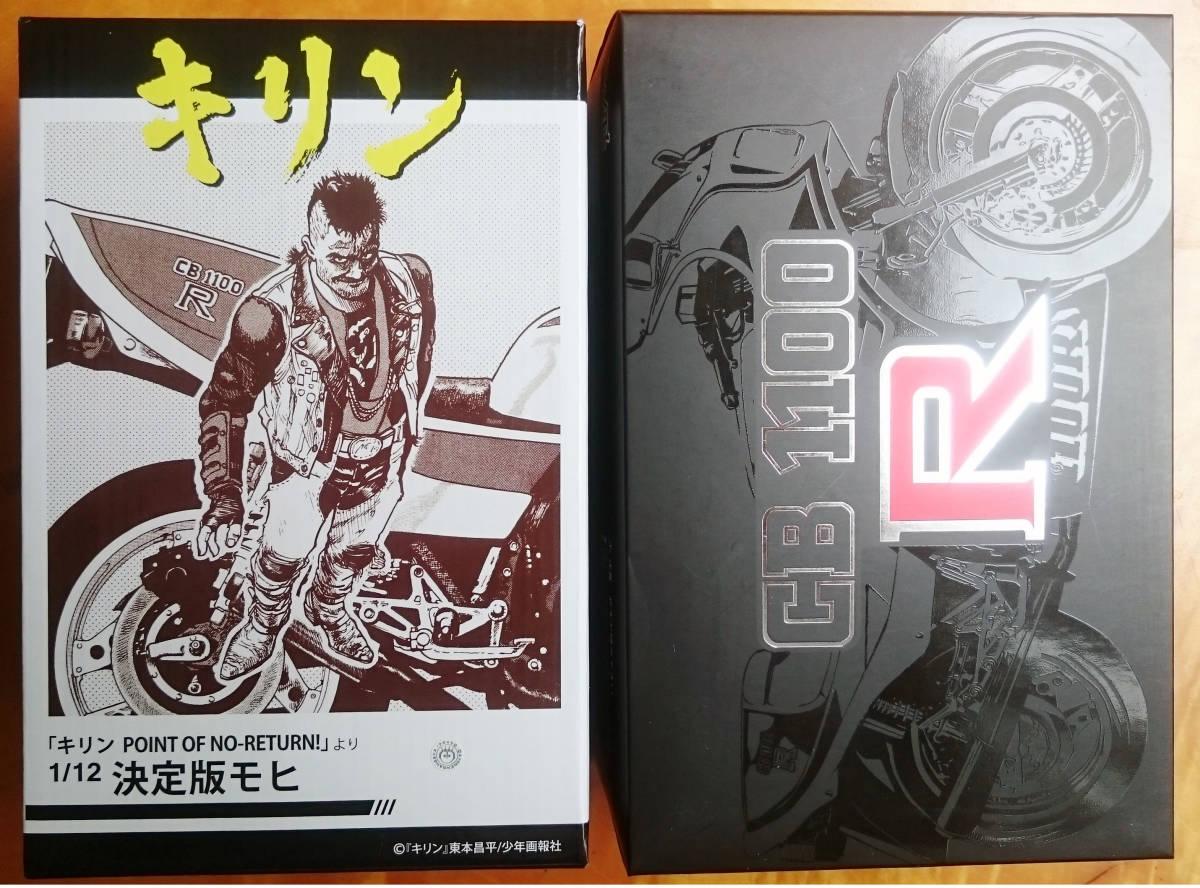 キリン モヒ + CB1100R改 バイク フィギュア 漫画 東本昌平