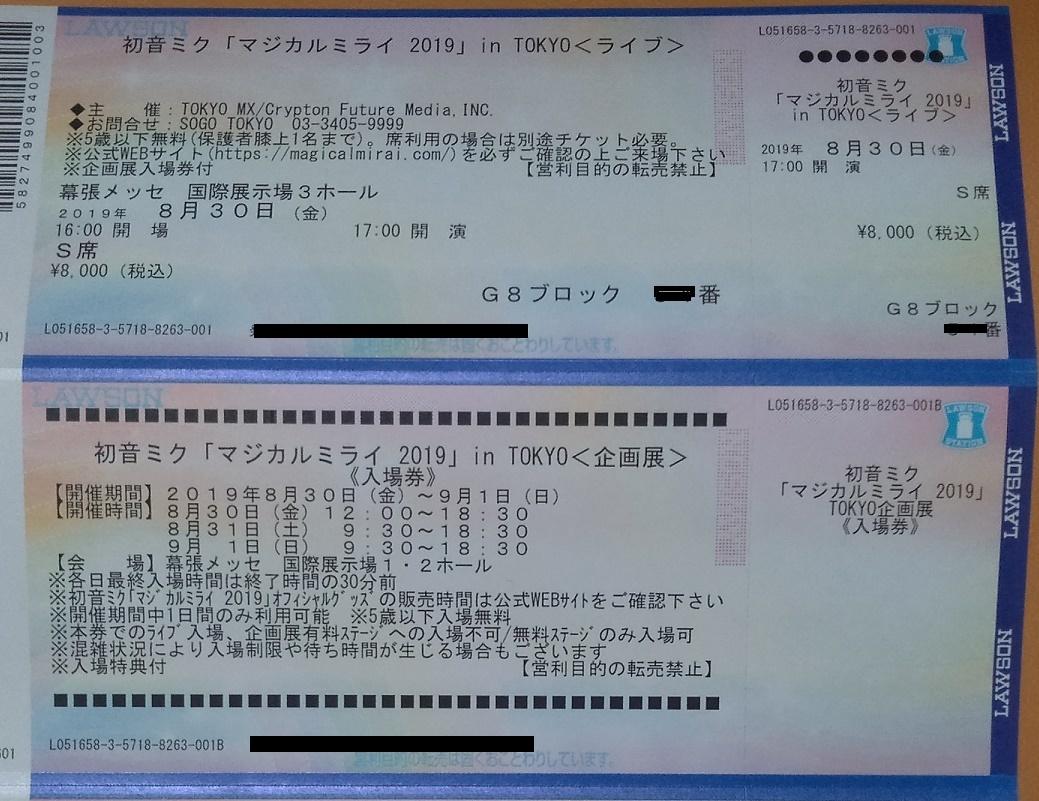 初音ミク「マジカルミライ2019」in TOKYO<ライブ>8月30日(金)_画像3