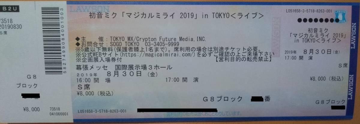 初音ミク「マジカルミライ2019」in TOKYO<ライブ>8月30日(金)