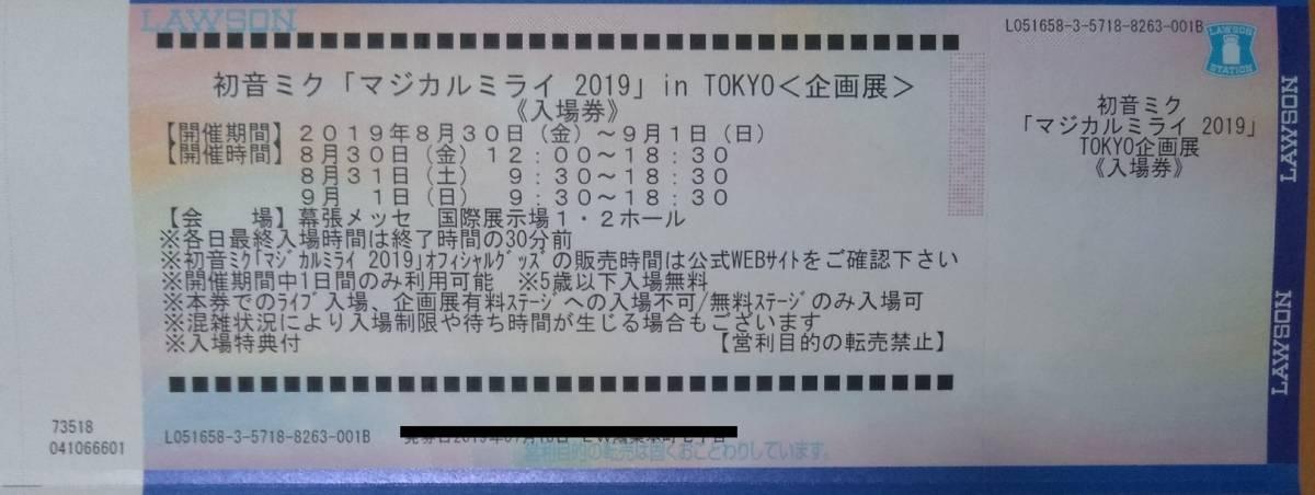 初音ミク「マジカルミライ2019」in TOKYO<ライブ>8月30日(金)_画像2