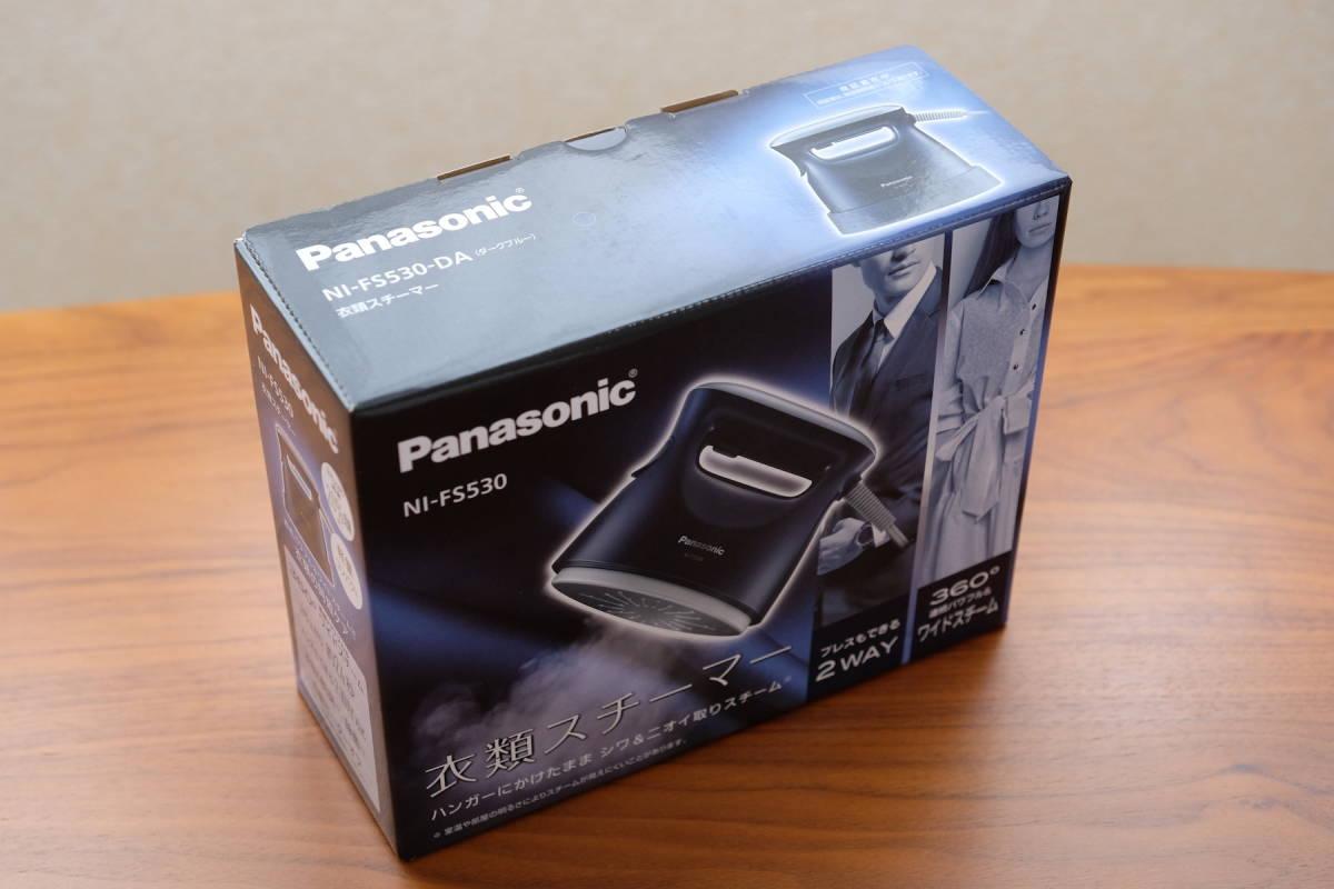 新品未使用 Panasonic NI-FS530-DA 衣類スチーマー ダークブルー アイロン