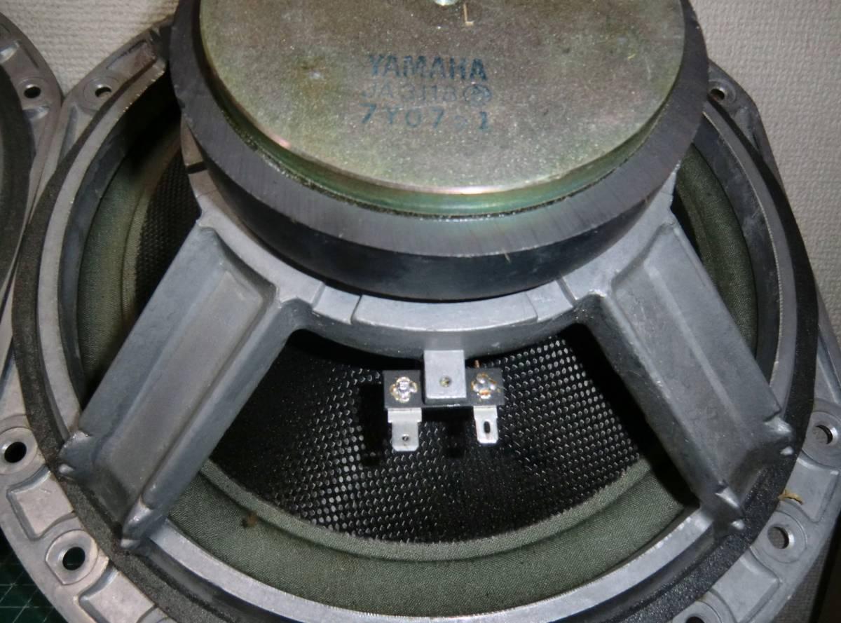 YAMAHA ヤマハ NS-700X Monitorのウーファー JA3118 ペア 動作品_画像8