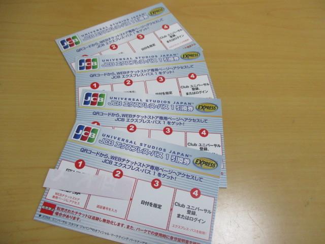 USJ ユニバーサル・スタジオ・ジャパン エクスプレス・パス引換券 4枚 送料込み