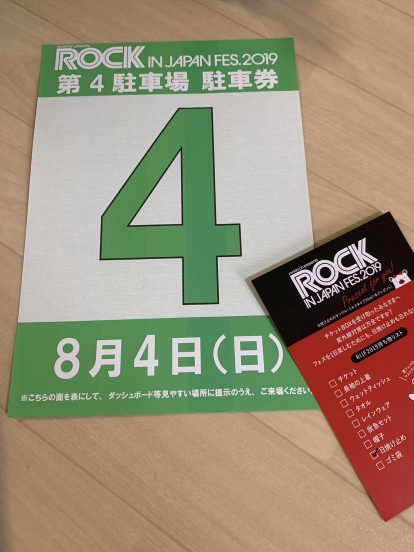 ROCK IN JAPAN FESTIVAL 2019 ロッキン 8/4(日)入場券2枚(駐車券付き) ロックインジャパン_画像4