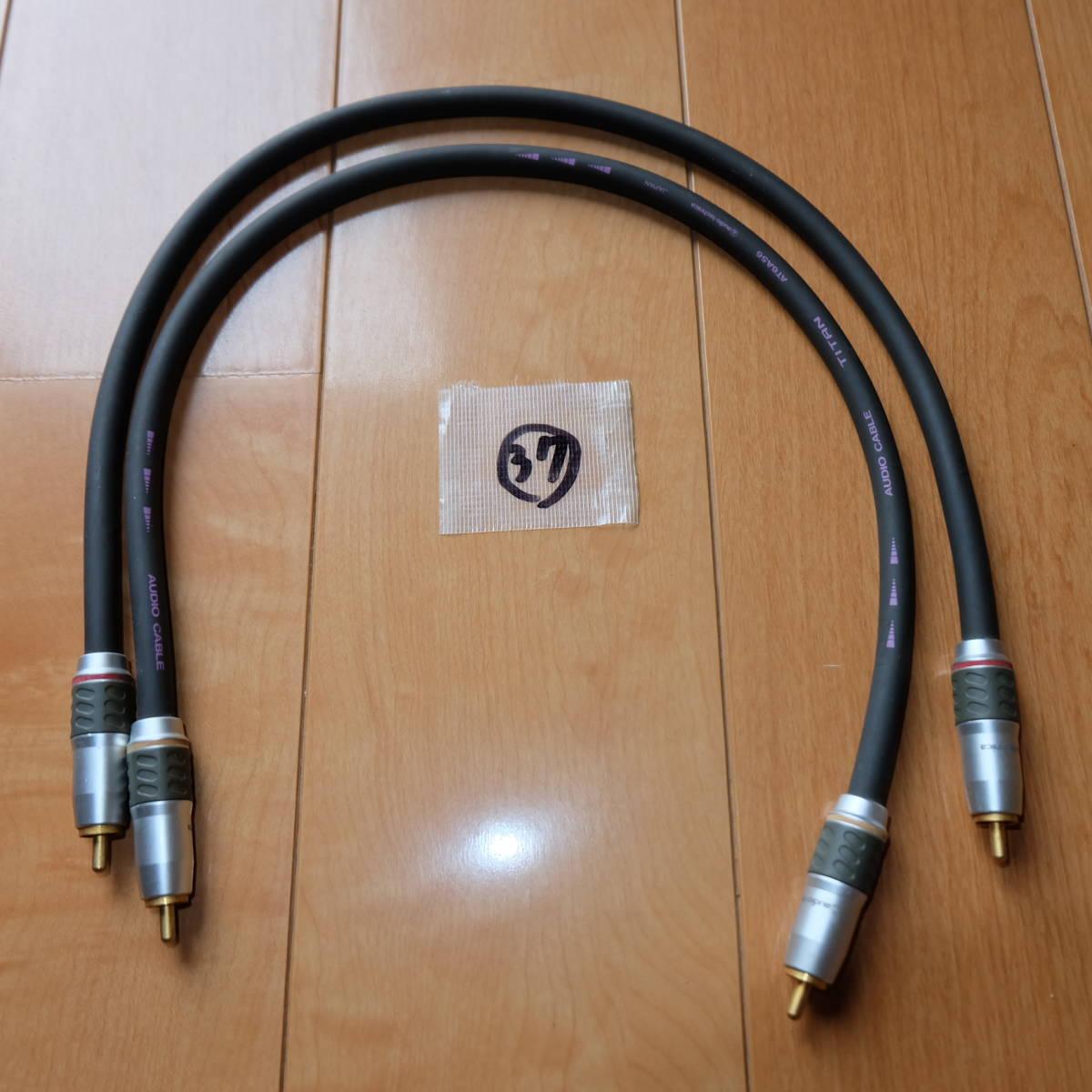 送180円 audio-technica オーディオテクニカ audio cable rcaケーブル ART LiNK アートリンク AT6A56/0.5 50cm ピンプラグ PCOCC Hi-OFC 37_画像1