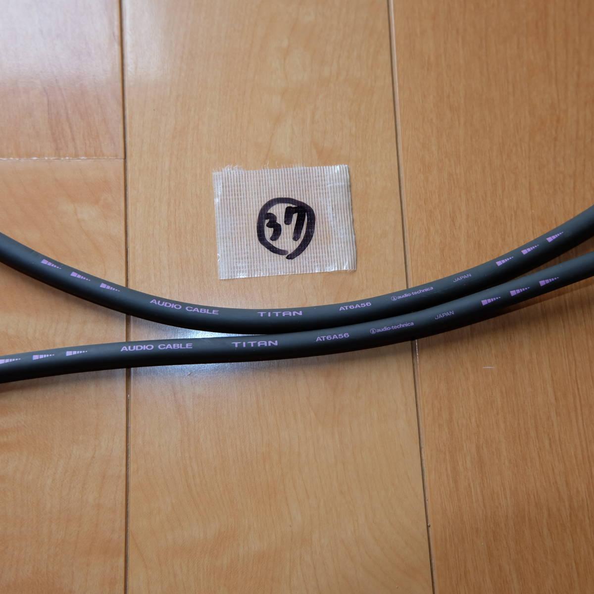 送180円 audio-technica オーディオテクニカ audio cable rcaケーブル ART LiNK アートリンク AT6A56/0.5 50cm ピンプラグ PCOCC Hi-OFC 37_画像4